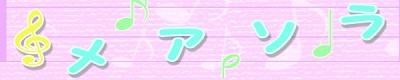 アニソンランキングサイト-メアソラ